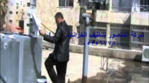 تنظيف الخزان فى مكة